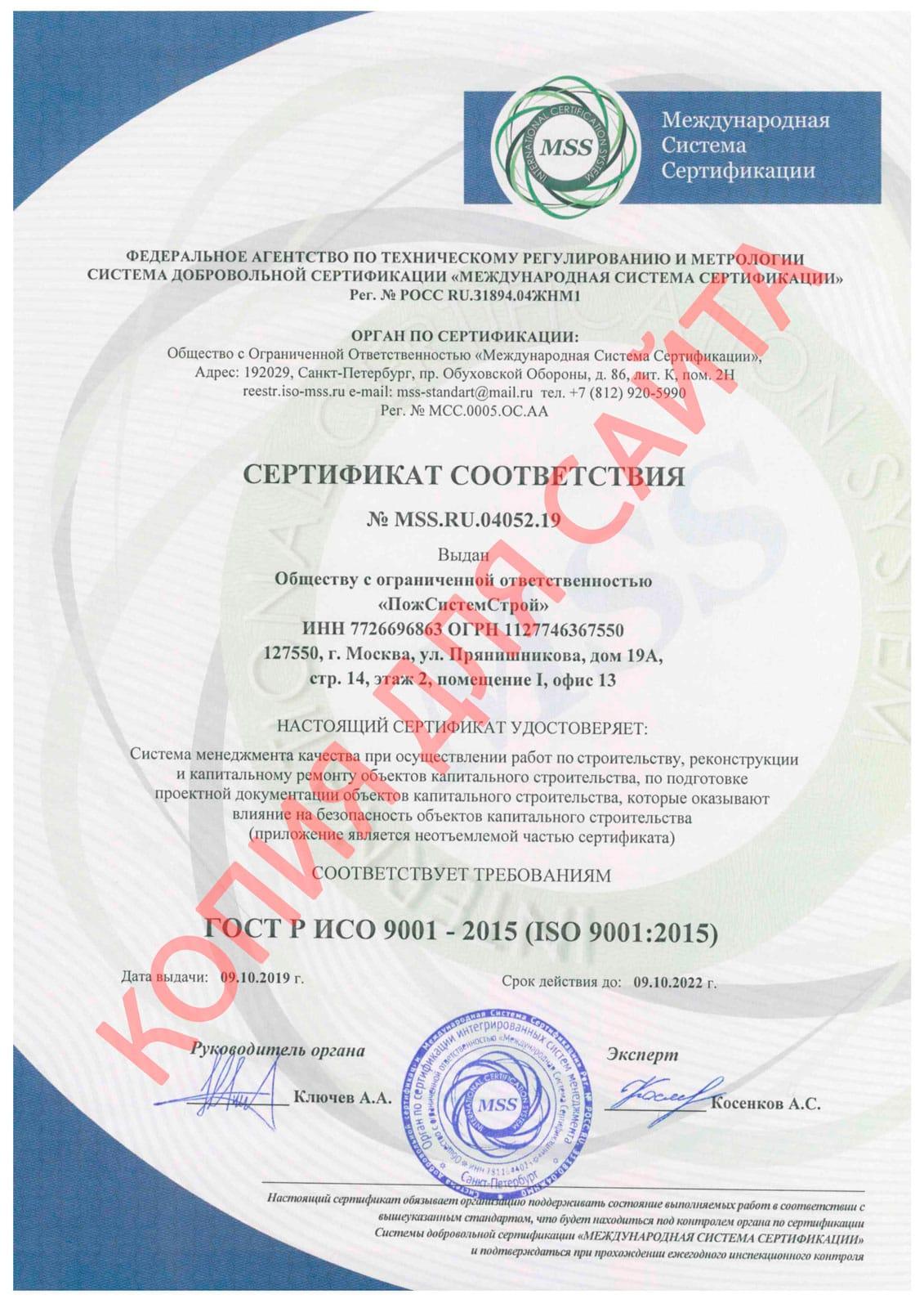 Сертификаты соответствия Часть 1