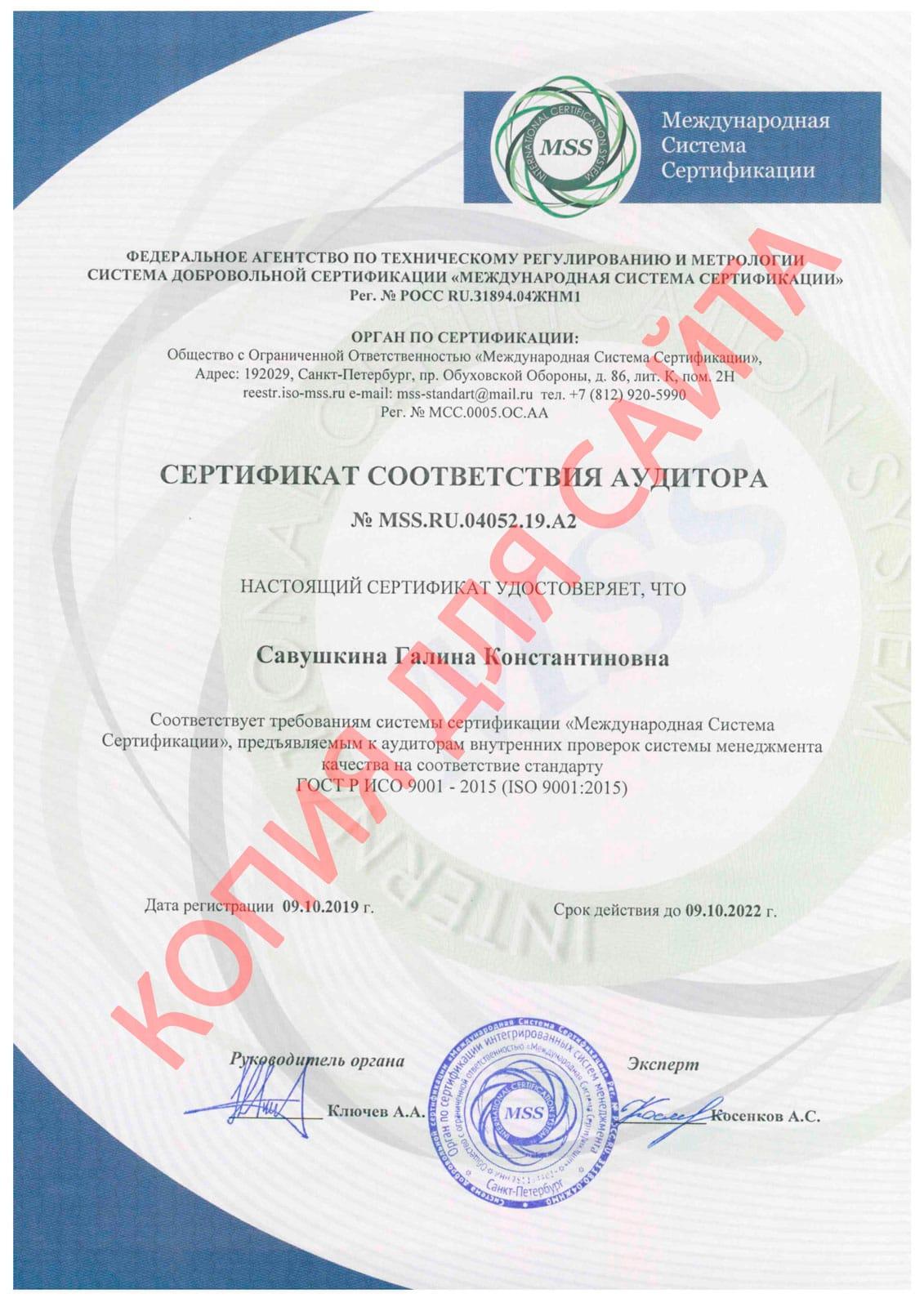 Сертификаты соответствия Часть 4