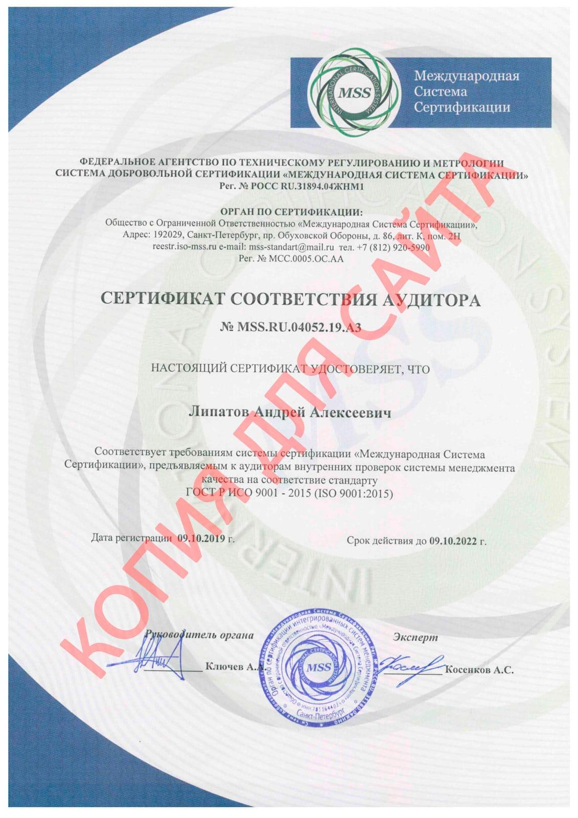 Сертификаты соответствия Часть 5