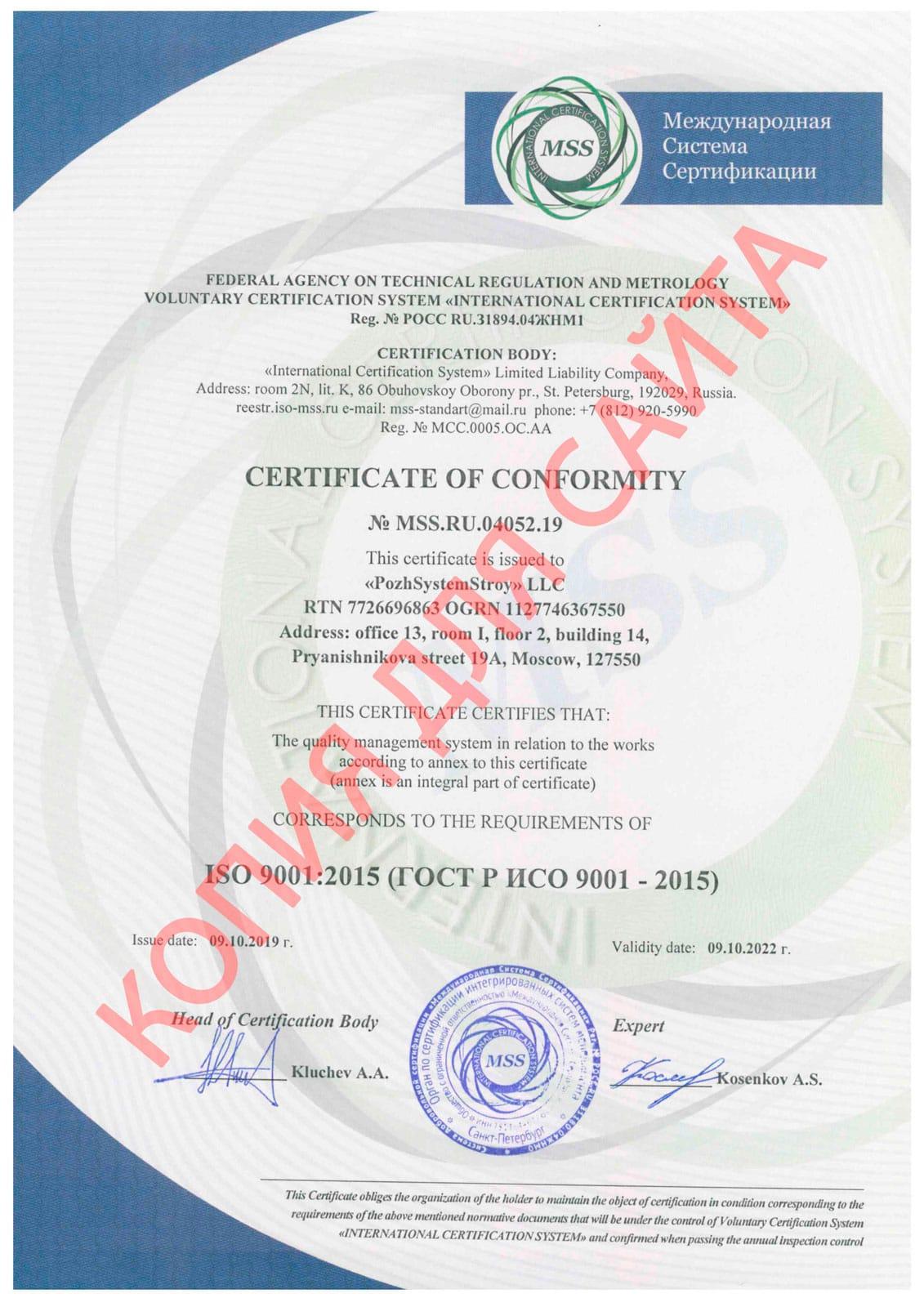 Сертификаты соответствия Часть 9