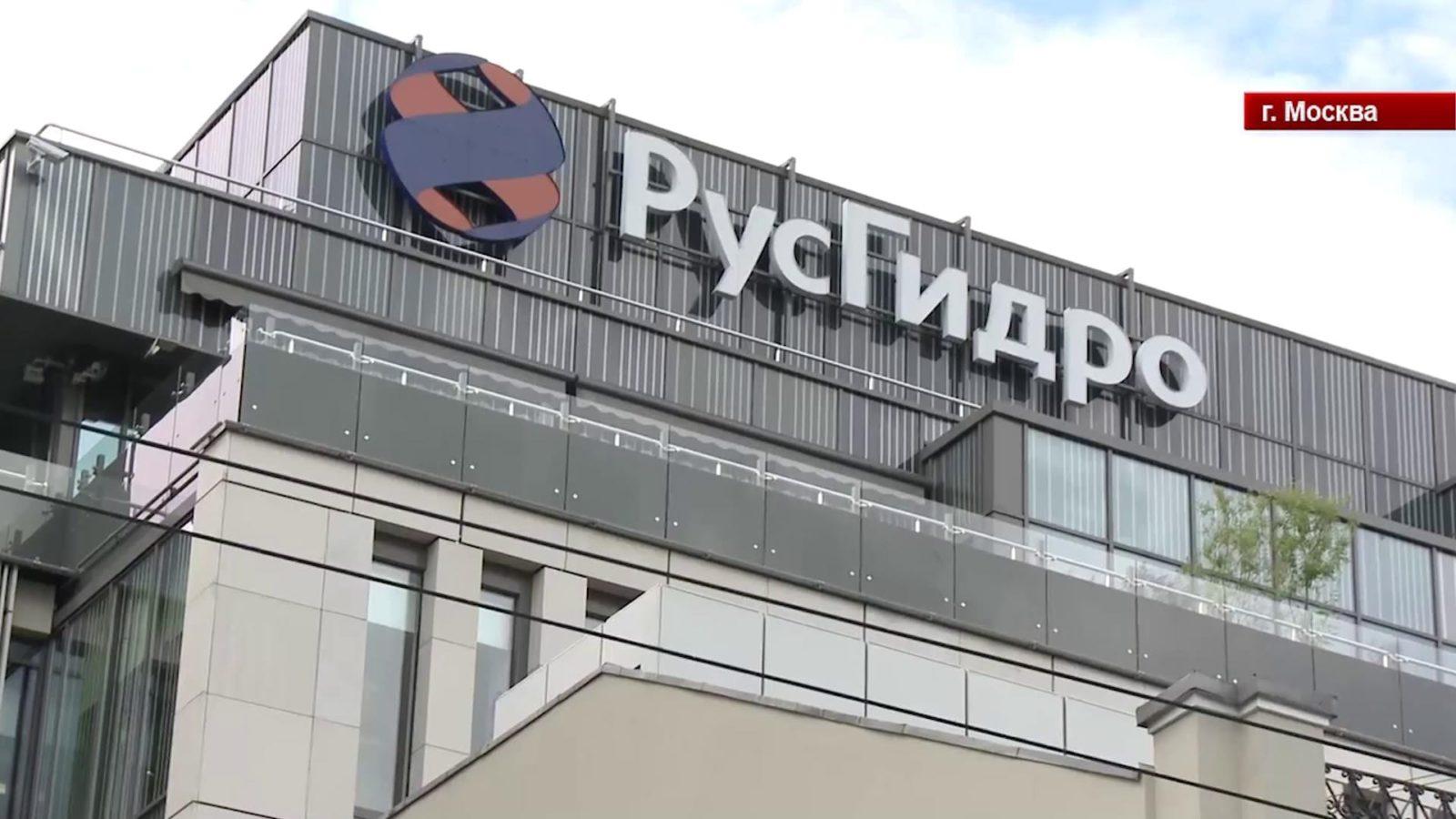 """Здание ПАО """"РусГидро"""""""