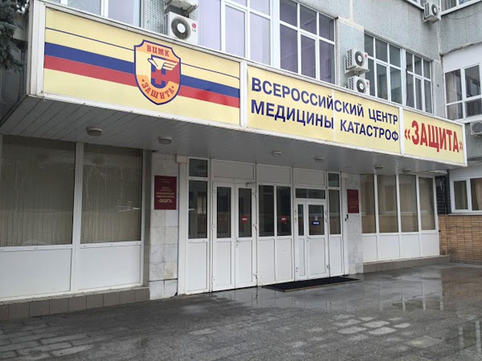 """ВЦМК """"Защита"""""""