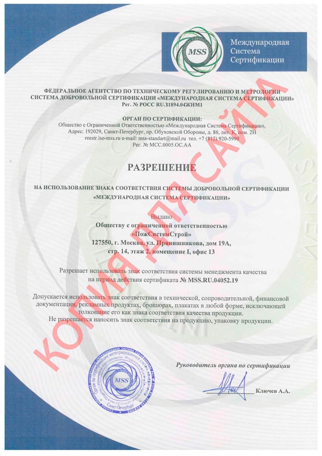 Сертификаты соответствия Часть 2