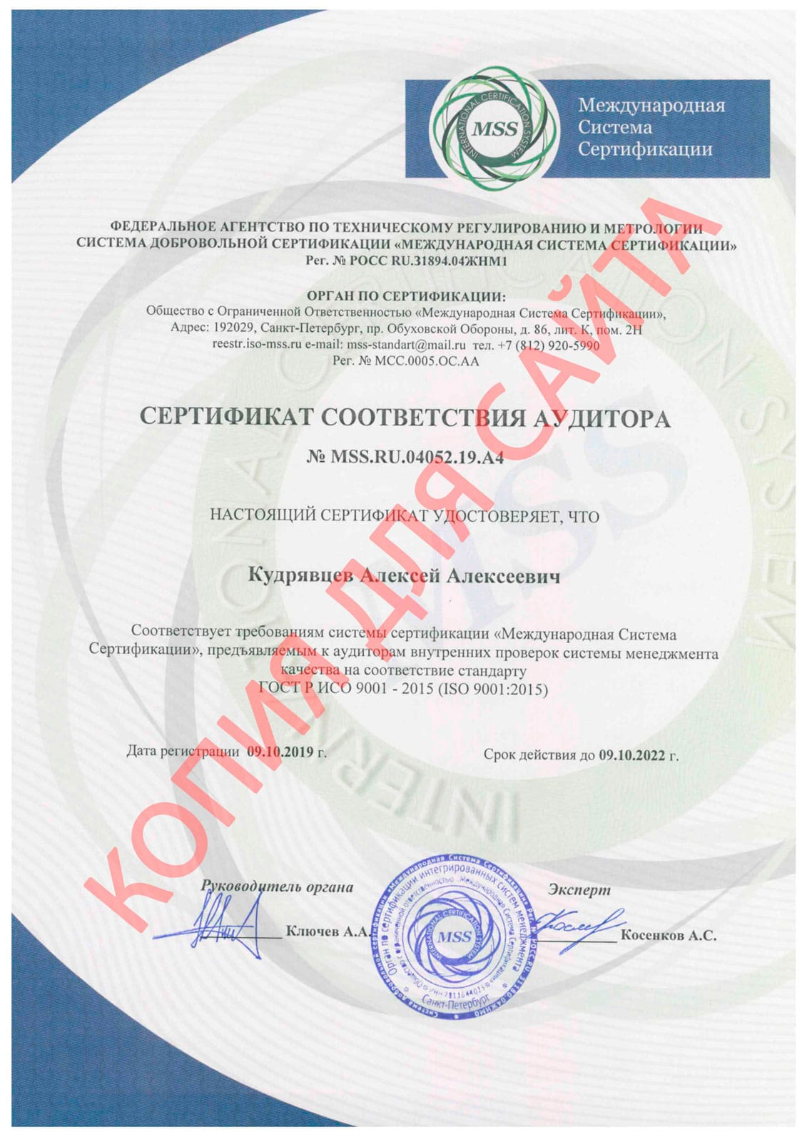 Сертификаты соответствия Часть 6