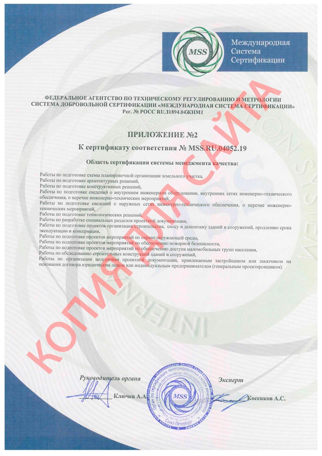 Сертификаты соответствия Часть 8