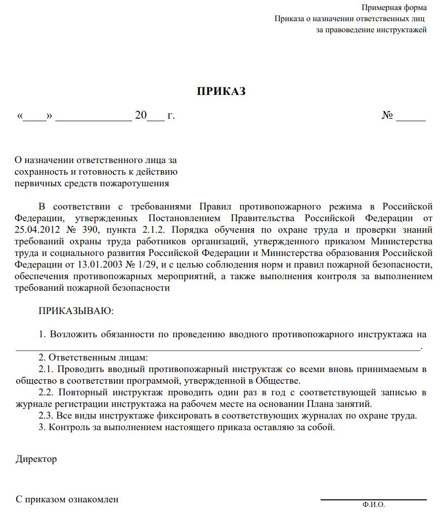 приказ о назначении ответственного