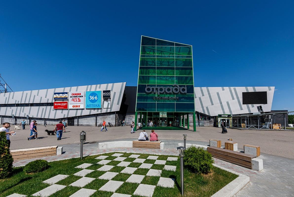 Торговый парк «Отрада»